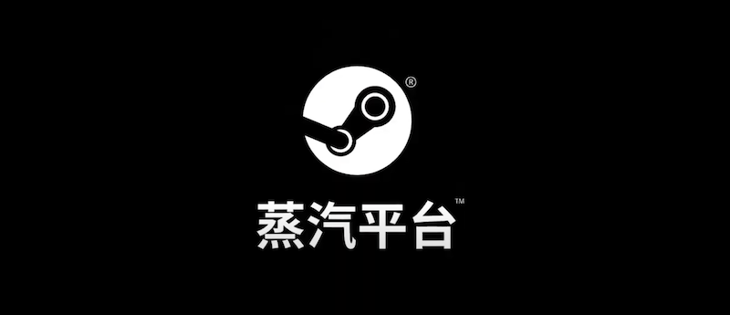 steamchina