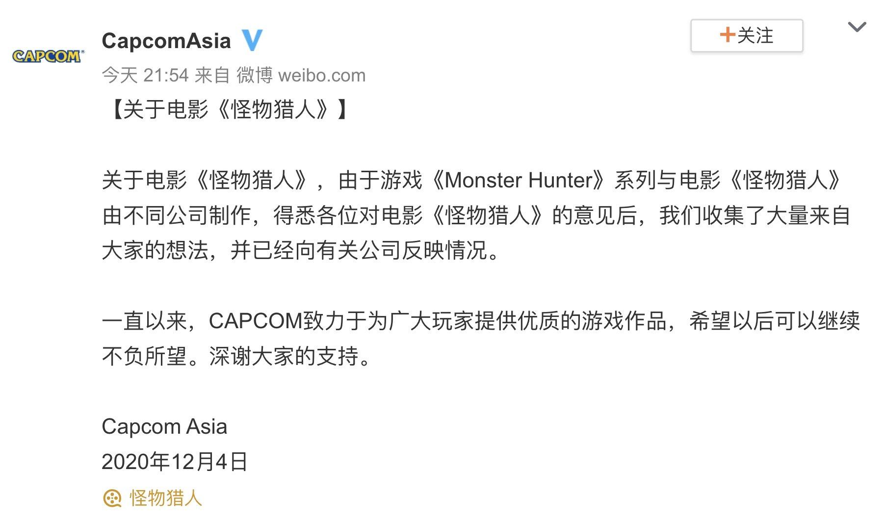 Monster Hunter: film producer apologizes for racist joke